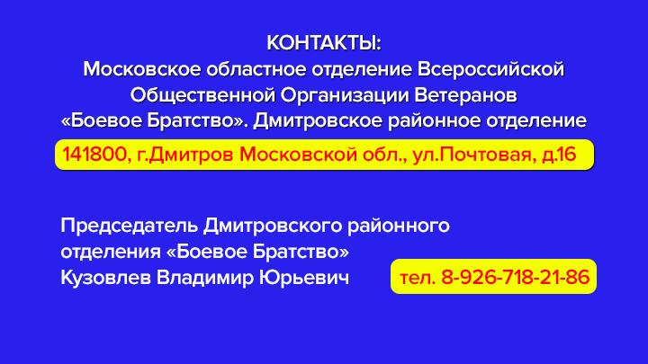 Контакты-бб-1