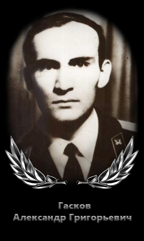 Гасков А.Г.